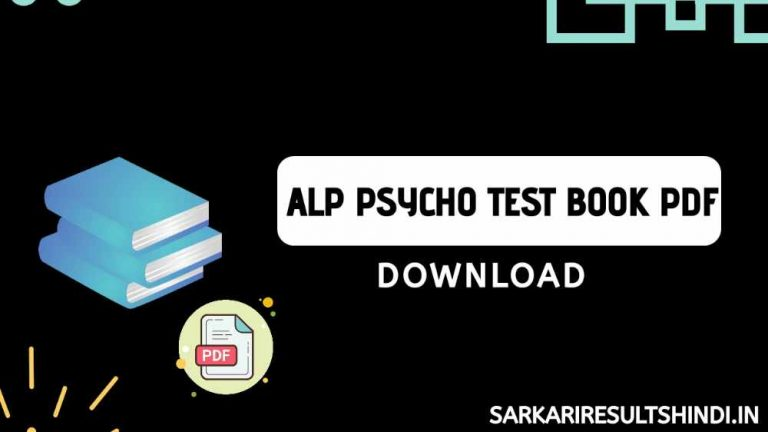 ALP Psycho Test Book PDF