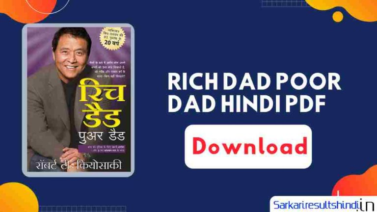 Rich Dad Poor Dad Hindi PDF
