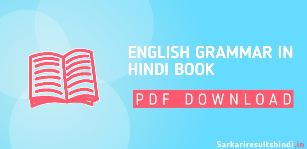 English Grammar in Hindi PDF Download