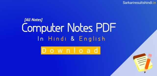 Computer Notes PDF in Hindi and English Download