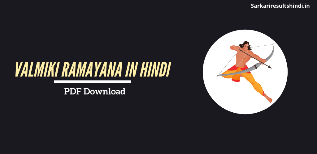 Valmiki Ramayana in Hindi PDF Download