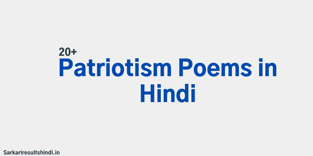 Patriotism Poems in Hindi