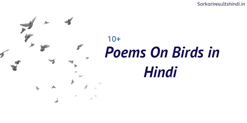 Poems On Birds in Hindi