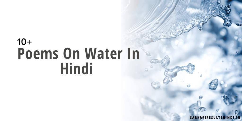 Poems On Water In Hindi
