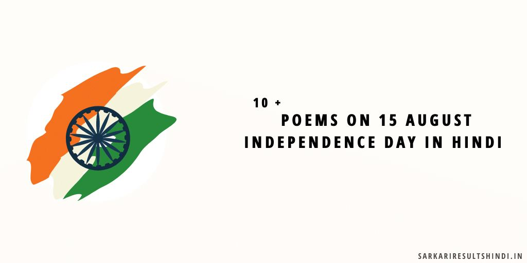 Poems on Independence Day in Hindi